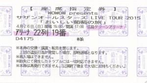 mini_おいしい葡萄の座席券