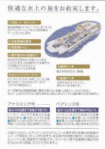 mini_01船の紹介