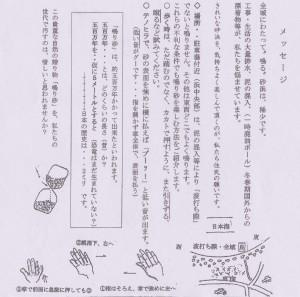 松浦さんの手紙