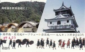 05錦帯橋・ロープウェイ・岩国城セット券