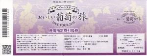 mini_コンサートチケット引換券