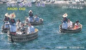 mini_たらい船チケット