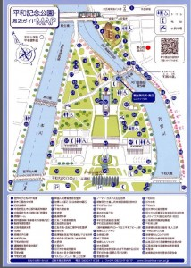 mini_00平和記念公園周辺ガイドMAP