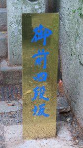 IMG_5765御前四段坂 あと133段