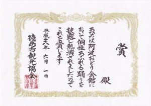 99阿波踊り表彰状